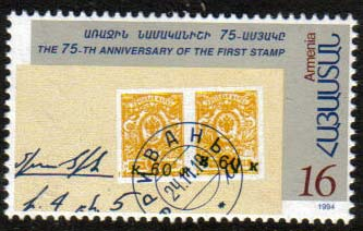<Font 1-045a>045, 75th Anniversary of Armenia?s 1st stamp Scott #479. <p> <a href=&quot;/shop/catalog/images/ArmenianStamps-045.jpg&quot;>   <font color=green><b>View the image</b></a></font>