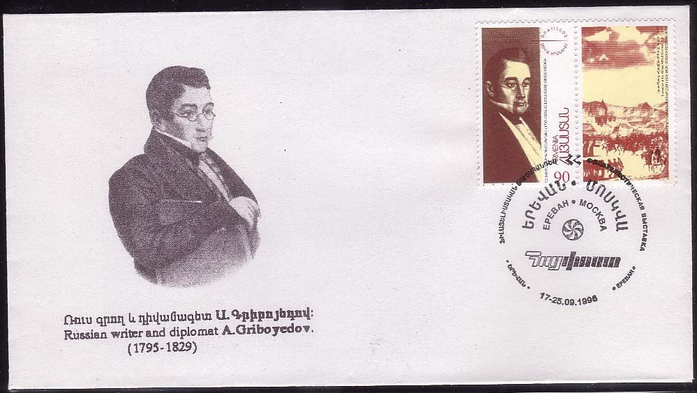 <Font 2-087d>087, FDC, Griboyedov, Scott #525-7.<p> <a href=&quot;/images/ArmenianStamps-087FDCB.jpg&quot;>   <font color=green><b>View the image</b></a></font>