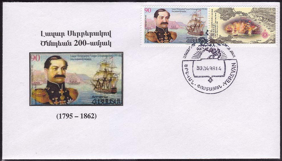 <Font 2-089a>089, FDC, Lazar Serebrakov, Scott #525-7.<p> <a href=&quot;/images/ArmenianStamps-089FDCC.jpg&quot;>   <font color=green><b>View the image</b></a></font>