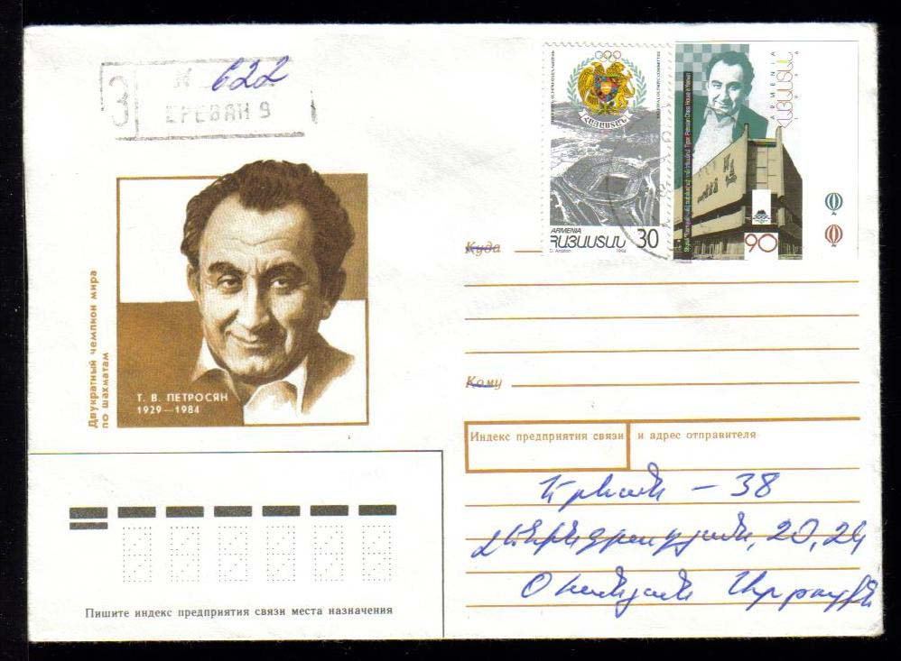 "<Font 9-104-Cover-622>104, Tigran Petrosian, Chess Champion, Scott #539 <font color=red> Imperf stamp </font> used on Registered cover.   You will get this exact cover with Registration #622. <p> <a href=""/shop/catalog/images/ArmenianStamps-104-Cover-622.jpg"">   <font color=green><b>View the image</b></a></font>"