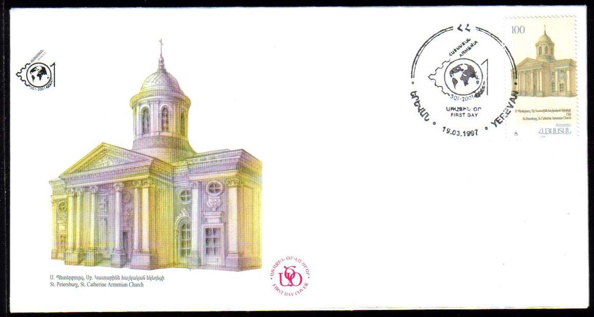 <Font 2-112f>112, FDC, Christianity in Armenia, St. Catherine Armenian Church at St. Petersburg. Scott #546. <p> <a href=&quot;/images/ArmenianStamps-112-FDC.jpg&quot;>   <font color=green><b>View the image</b></a></font>
