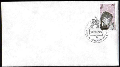 "<font 2-116>116, FDC, Armenian Entertainers, Babajanian Scott #552<p> <a href=""/shop/catalog/images/ArmenianStamps-116FDC.jpg"">   <font color=green><b>View the image</b></a></font>"