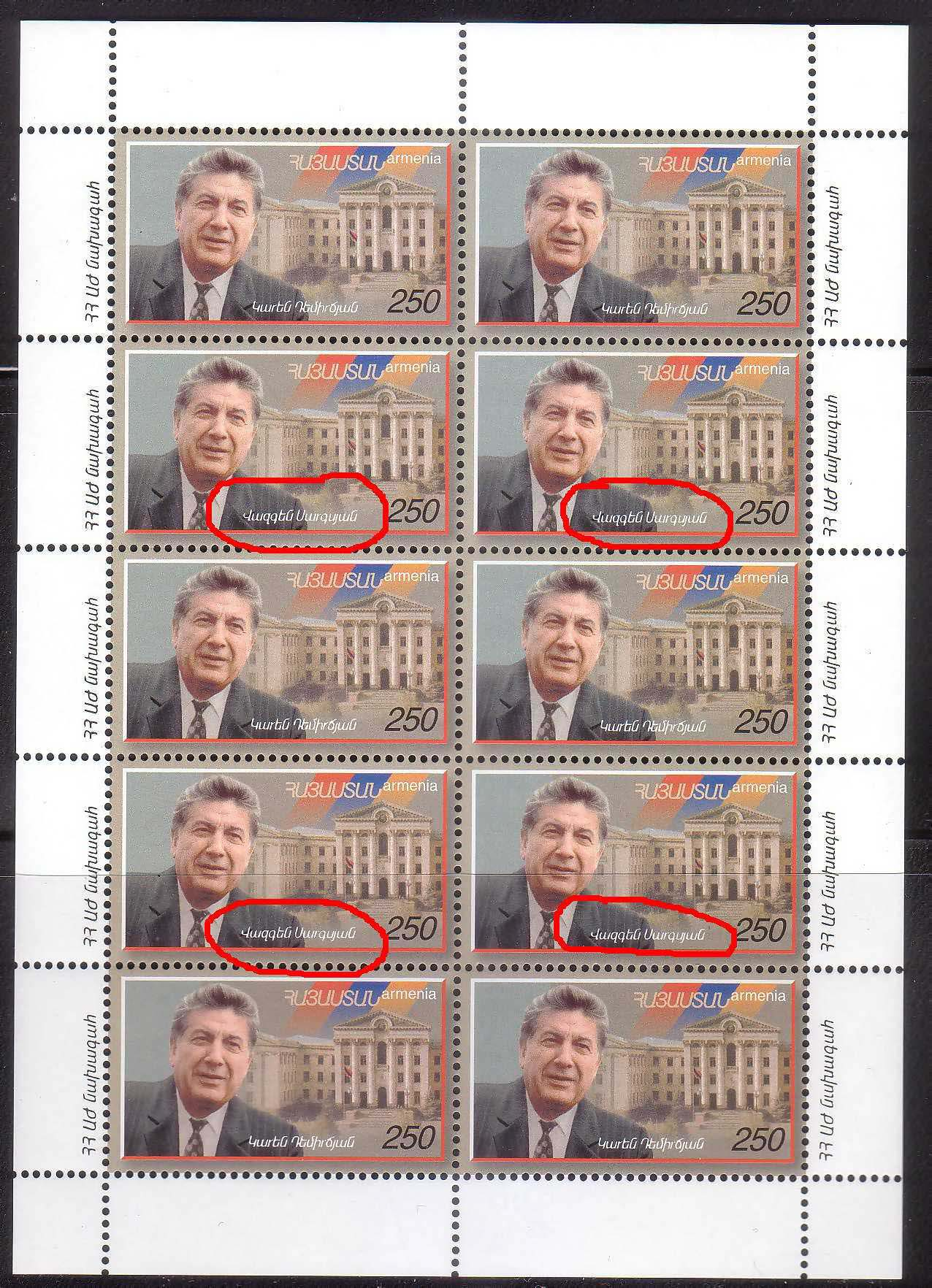 "<font 7-175>175, (Scott #604). Karen Demirchian's sheetlet of 10 where four of the stamps have Vazgen Sargsian's name.  No record as to how many such errors exist, probably under 50 sheets.  A very scarce error.  See the image.<p> <a href=""/shop/catalog/images/ArmenianStamps-175-Demirjian-Error-sheet-2.jpg"">   <font color=green><b>View the image</b></a></font>"