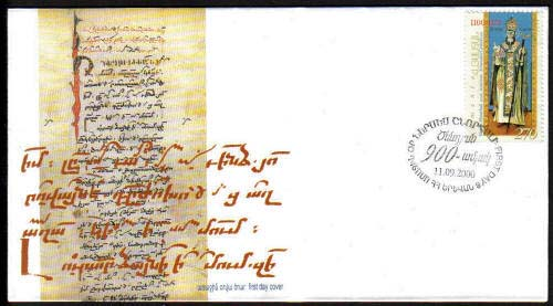"<font 2-192f>192, FDC, Nerses Shnorhali, 900th Birth Anniversary Scott #618<p> <a href=""/shop/catalog/images/ArmenianStamps-192FDC.jpg"">   <font color=green><b>View the image</b></a></font>"