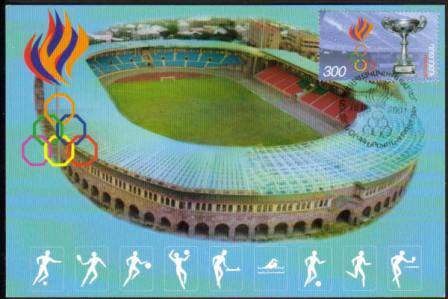 <font 5-239m>239, Maxi Card, 2nd Pan-Armenian Games, Scott #633, Sargisian Stadium. <p> <a href=&quot;/shop/catalog/images/ArmenianStamps-239a-Maxi.jpg&quot;>   <font color=green><b>View the image</b></a></font>