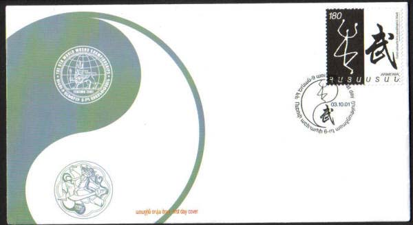 "<font 2-250f>250, FDC, The 6th World Wushu Championships Scott #638<p> <a href=""/shop/catalog/images/ArmenianStamps-250-FDC.jpg"">   <font color=green><b>View the image</b></a></font>"