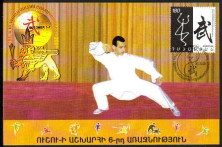 <font 5-250m>250, Maxi Card, Wushu Games in Yerevan. Scott #638. <p> <a href=&quot;/shop/catalog/images/ArmenianStamps-250-Maxi.jpg&quot;>   <font color=green><b>View the image</b></a></font>