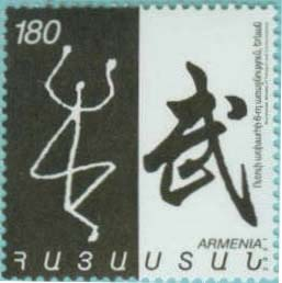 <font 1-250a>250, The 6th World Wushu Championships Scott #638<p> <a href=&quot;/shop/catalog/images/ArmenianStamps-250.jpg&quot;>   <font color=green><b>View the image</b></a></font>