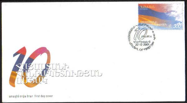 <font 2-254f>254, FDC, 10th Anniversary of Armenia Scott #642<p> <a href=&quot;/shop/catalog/images/ArmenianStamps-254-FDC.jpg&quot;>   <font color=green><b>View the image</b></a></font>