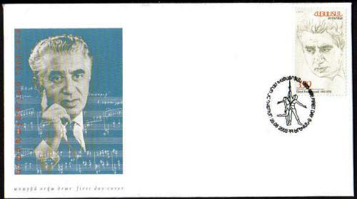 <font 2-284g>284, FDC, Aram Khachatourian, Scott #672 blue cachet. <p> <a href=&quot;/shop/catalog/images/ArmenianStamps-284b-FDC.jpg&quot;>   <font color=green><b>View the image</b></a></font>
