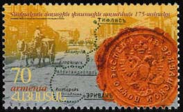 "<font 1-290a>290, 1s Armenian Postal Dispatch, 175th anniversary, Scott #678<p> <a href=""/shop/catalog/images/ArmenianStamps-290.jpg"">   <font color=green><b>View the image</b></a></font>"