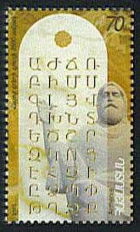 "<font 1-327a>327, Armenian Alphabet Scott #715. <p> <a href=""/shop/catalog/images/ArmenianStamps-327.jpg"">   <font color=green><b>View the image</b></a></font>"