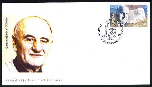<font 2-335a>335, FDC, Vakhtang Ananian, Writer Scott #726. <p> <a href=&quot;/shop/catalog/images/ArmenianStamps-335FDC.jpg&quot;>   <font color=green><b>View the image</b></a></font>