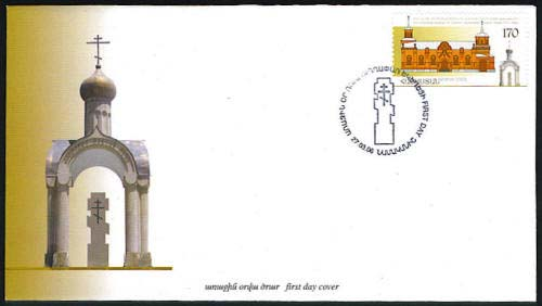 "<font 2-338a>338, FDC, St. Mary's Cathedral Orthodox Church Scott #725. <p> <a href=""/shop/catalog/images/ArmenianStamps-338FDC.jpg"">   <font color=green><b>View the image</b></a></font>"