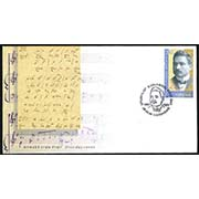 "<font 2-344a>344, FDC, Spiridon Melikian, Musicologist. Scott #730. <p> <a href=""/shop/catalog/images/ArmenianStamps-344FDC.jpg"">   <font color=green><b>View the image</b></a></font>"