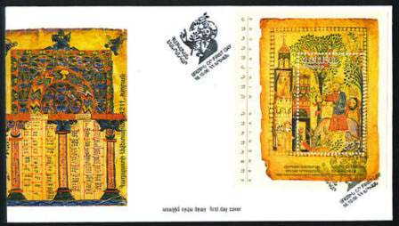 "<font 2-354a>354, FDC, Armenian Miniature Paintings, 3rd issue Scott #743. <p> <a href=""/shop/catalog/images/ArmenianStamps-354FDC.jpg"">   <font color=green><b>View the image</b></a></font>"