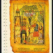 "<font 1-354a>354, Armenian Miniature Paintings, 3rd issue  Scott #743. <p> <a href=""/shop/catalog/images/ArmenianStamps-354.jpg"">   <font color=green><b>View the image</b></a></font>"