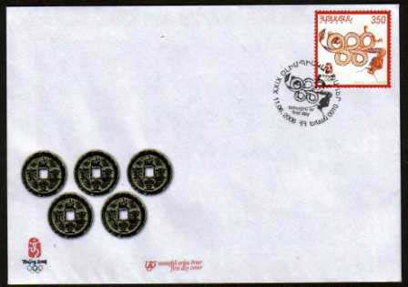 "<font 2-433f>433, FDC, Beijing Olympics,  <p> <a href=""/shop/catalog/images/ArmenianStamps-433-FDC.jpg"">   <font color=green><b>View the image</b></a></font>"