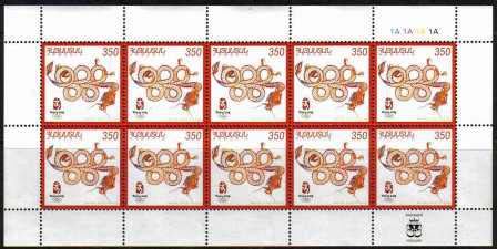 "<font 4-433c>433, Beijing Olympics, complete sheet of 10. <p> <a href=""/shop/catalog/images/ArmenianStamps-433-Sheet.jpg"">   <font color=green><b>View the image</b></a></font>"