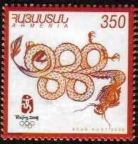 "<font 1-433a>433, Beijing Olympic Summer Games, 2008, Scott #776.  <p> <a href=""/shop/catalog/images/ArmenianStamps-433.jpg"">   <font color=green><b>View the image</b></a></font>"