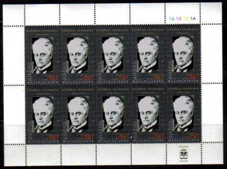 "<font 4-436c>436, Alexander Shirvanzadeh, Complete Sheet of 10. <p> <a href=""/shop/catalog/images/ArmenianStamps-436-sheet.jpg"">   <font color=green><b>View the image</b></a></font>"