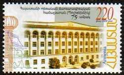 <font 1-443a>443, Polytechnic, 75th anniversary, single stamp.  220 Dram, Scott #786.<p> <a href=&quot;/shop/catalog/images/ArmenianStamps-443.jpg&quot;>   <font color=green><b>View the image</b></a></font>