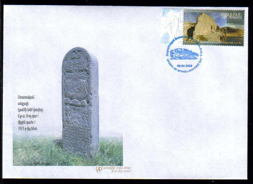 "<font 2-458f>458, FDC, Van city, Scott #800. <p> <a href=""/images/ArmenianStamps-458-FDC.jpg"">   <font color=green><b>View the image</b></a></font>"