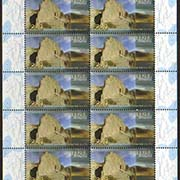"<font 3-458c>458, Van, the first capital of Armenia, complete sheetlet of 10.  <p> <a href=""/shop/catalog/images/ArmenianStamps-458-Sheet.jpg"">   <font color=green><b>View the image</b></a></font>"