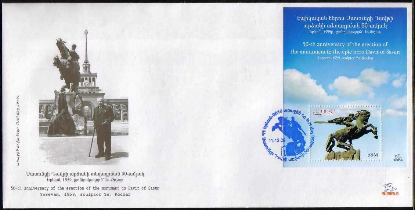"<font 2-466f>466, ""David of Sasun"", Epic Hero, 50th Anniversary of Yervan Kochar's Statue. FDC.<br> Date of Issue: Dec. 11, 2009<br> <a href=""/shop/catalog/images/ArmenianStamps-466-FDC.jpg"">   <font color=green><b>View the image</b></a></font>"