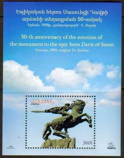 <font 1-466a>466, &quot;David of Sasun&quot;, Epic Hero, 50th Anniversary of Yervan Kochar's Statue. A single S/S. Scott #808<br> Date of Issue: Dec. 11, 2009<br> <a href=&quot;/shop/catalog/images/ArmenianStamps-466.jpg&quot;>   <font color=green><b>View the image</b></a></font>