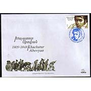 "<font 2-467d>467, Khachatur Abovyan, Poet, 200th Anniversary of Birth, FDC. <br> Date of Issue: Dec. 15, 2009<br> <a href=""/shop/catalog/images/ArmenianStamps-467-FDC.jpg"">   <font color=green><b>View the image</b></a></font>"