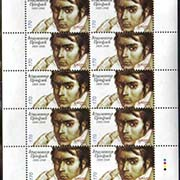 "<font 4-467c>467, Khachatur Abovyan, Poet, 200th Anniversary of Birth, Complete sheetlet of 10. <br> Date of Issue: Dec. 15, 2009<br> <a href=""/shop/catalog/images/ArmenianStamps-467-Sheetlet.jpg"">   <font color=green><b>View the image</b></a></font>"