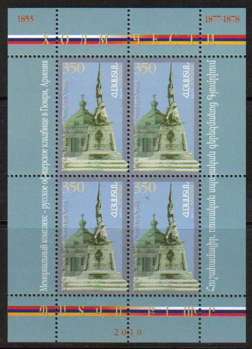 "<font 4-494b>494, Hill of Honor, Russian Memorial Complex in Gyumri.  Scott #841 <br>sheetlet/Block of 4 with margins<br>Date of Issue: August 20, 2010<br> <a href=""/images/ArmenianStamps-494-BL4.jpg"">   <font color=green><b>View the image</b></a></font>"