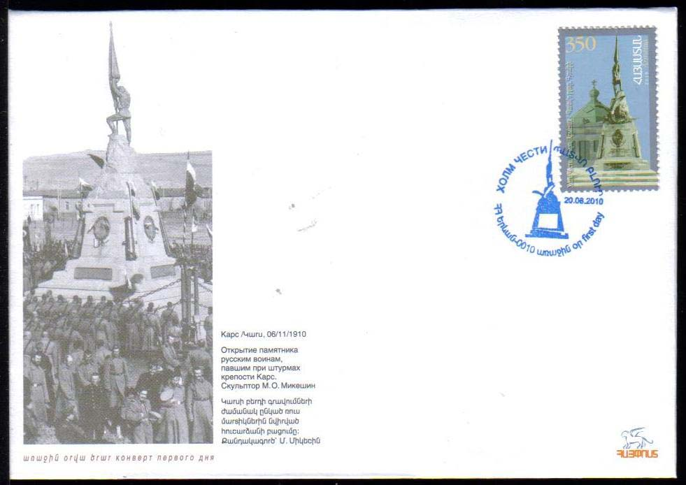 "<font 2-494f>494, Hill of Honor, Russian Memorial Complex in Gyumri.  Scott #841 <br>Official FDC<br>Date of Issue: August 20, 2010<br> <a href=""/images/ArmenianStamps-494-FDC.jpg"">   <font color=green><b>View the image</b></a></font>"