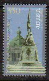 <font 1-494a>494, Hill of Honor, Russian Memorial Complex in Gyumri.  Scott #841 <br>A single stamp issued in sheetlets of 4<br>Date of Issue: August 20, 2010<br> <a href=&quot;/images/ArmenianStamps-494.jpg&quot;>   <font color=green><b>View the image</b></a></font>