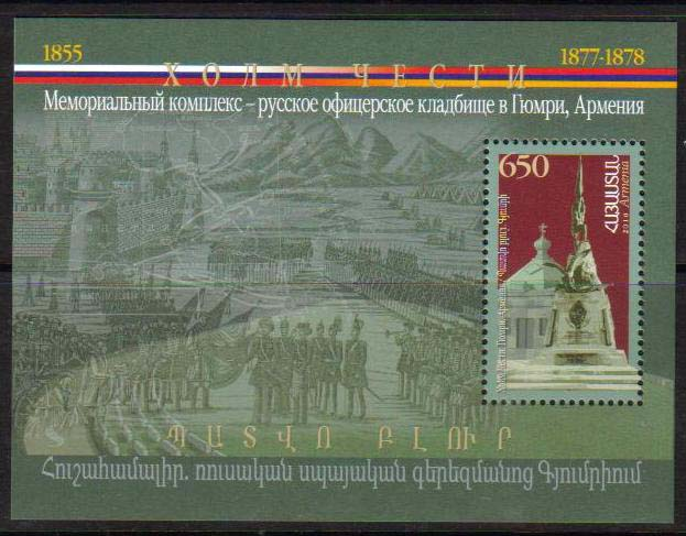"<font 1-495a>495, Hill of Honor, Russian Memorial Complex in Gyumri.  Scott #842 <br>A single S/S<br>Date of Issue: August 20, 2010<br> <a href=""/images/ArmenianStamps-495.jpg"">   <font color=green><b>View the image</b></a></font>"