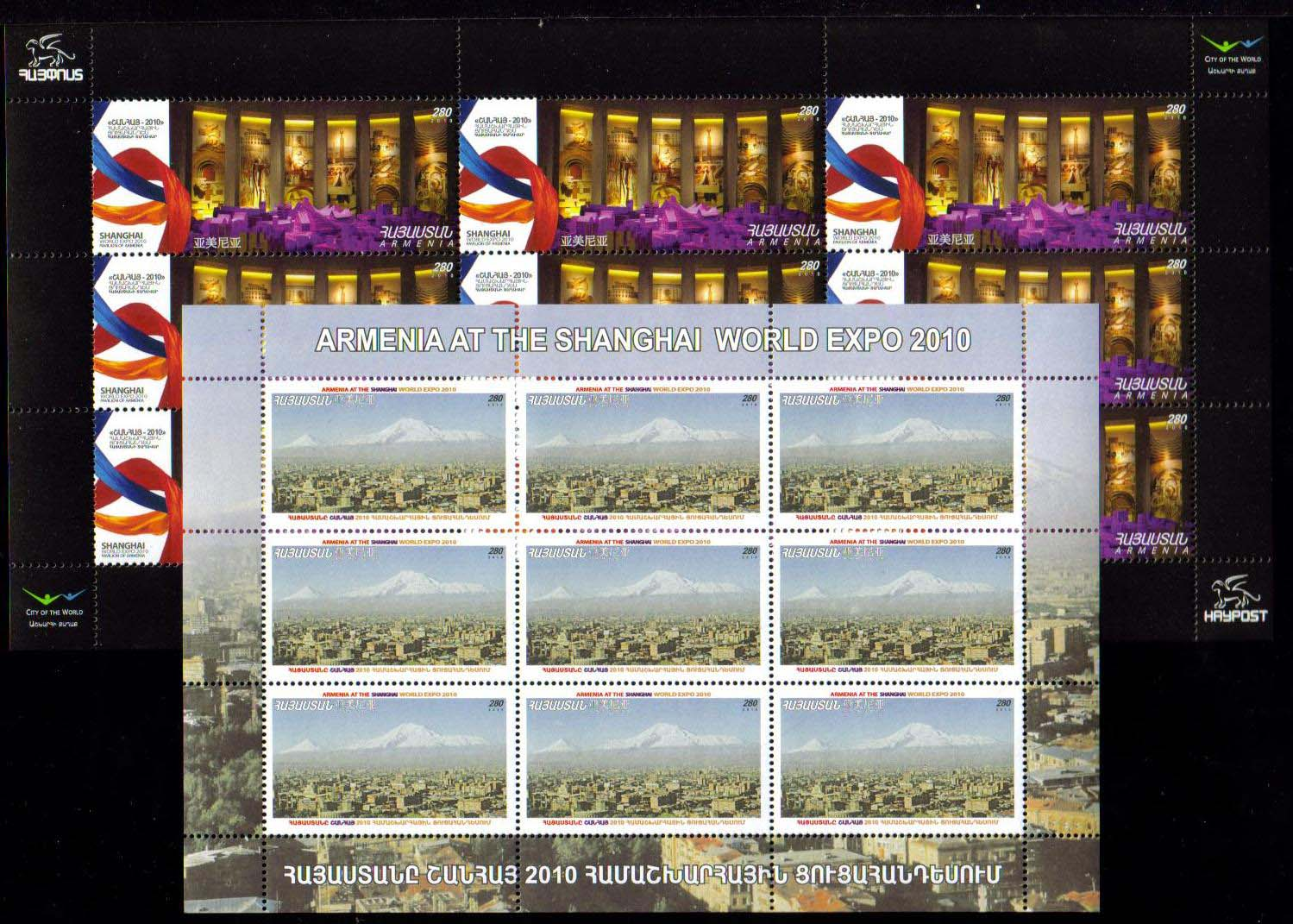 "<font 4-496s>496-7, Shanghai World Expo, Armenia's Pavilion.  Scott #845-846 <br>Sheetlets of 9 <font color=blue><i>NO official FDC issued for this set</i></font><br>Date of Issue: August 23, 2010<br> <a href=""/images/ArmenianStamps-496-497-Sheet.jpg"">   <font color=green><b>View the image</b></a></font>"