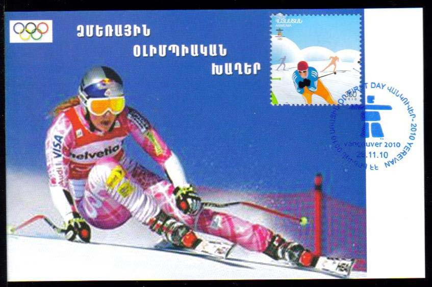 <font 5-505m>505, Maxi Card, Vancouver Winter Olympics, Scott #851. <p> <a href=&quot;/images/ArmenianStamps-505-Maxi.jpg&quot;>   <font color=green><b>View the image</b></a></font>