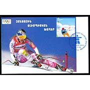"<font 5-505m>505, Maxi Card, Vancouver Winter Olympics, Scott #851. <p> <a href=""/images/ArmenianStamps-505-Maxi.jpg"">   <font color=green><b>View the image</b></a></font>"