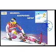"<font 5-506m>506, Maxi Card, Vancouver Winter Olympics, Scott #851. <p> <a href=""/images/ArmenianStamps-506-Maxi.jpg"">   <font color=green><b>View the image</b></a></font>"