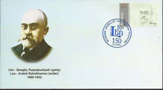 "<font 2-509f1>509, Leo, Armenian author and historian (Arakel Babakhanyan).  Scott #852  <br>Official FDC<br>Date of Issue: Dec. 27, 2010<br> <a href=""/images/ArmenianStamps-509-FDCB.jpg"">   <font color=green><b>View the image</b></a></font>"