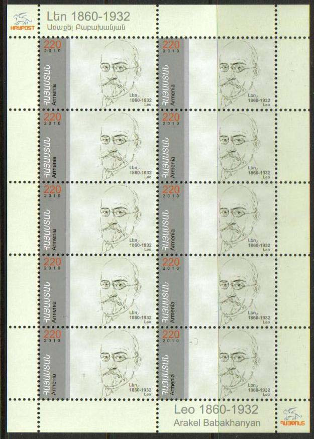 "<font 4-509s>509, Leo, Armenian author and historian (Arakel Babakhanyan).  Scott #852  <br>Sheetlet of 10<br>Date of Issue: Dec. 27, 2010<br> <a href=""/images/ArmenianStamps-509-Sheet.jpg"">   <font color=green><b>View the image</b></a></font>"