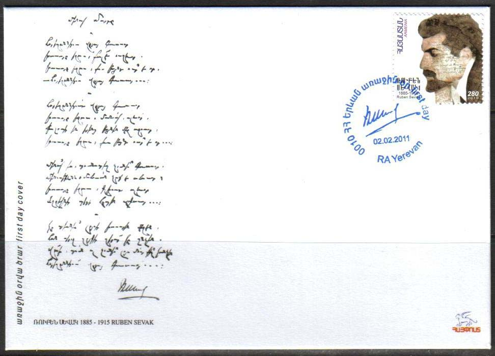 <font =2-13f>513, Ruben Sevak, Armenian writer.  Scott #864 <br>Official FDC<br>Date of Issue: Feb. 2, 2011<br> <a href=&quot;/images/ArmenianStamps-513-FDC.jpg&quot;>   <font color=green><b>View the image</b></a></font>