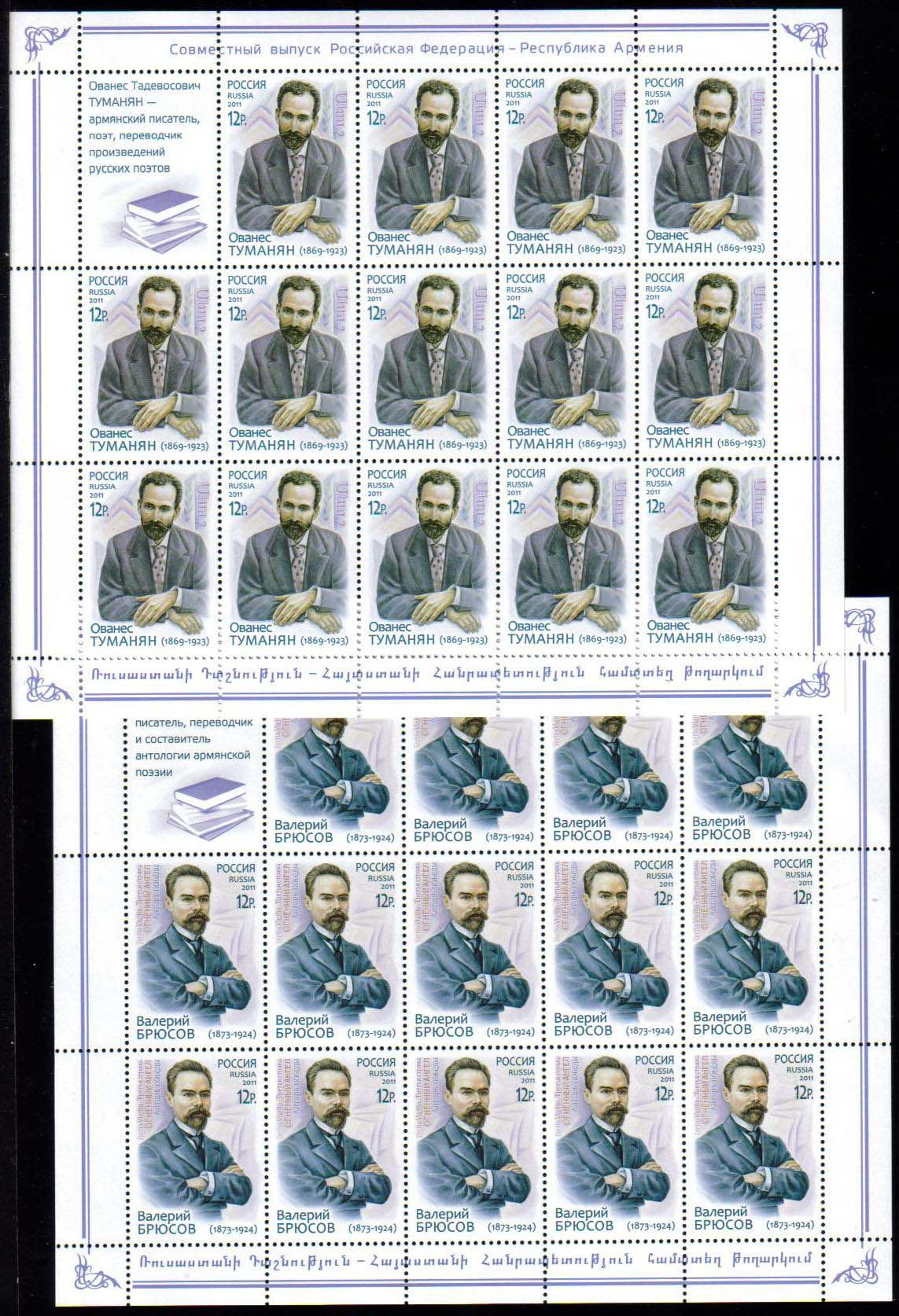 <font =4-36a>535-6, Armenia-Russia joint issue,  <font color=red>(issued by Russia)</font> Scott #--- <br>Sheetlets of 14 + label<br>Date of Issue: June 01, 2011<br> <a href=&quot;/images/ArmenianStamps-535-536-Russia-Sheet.jpg&quot;>   <font color=green><b>View the image</b></a></font>