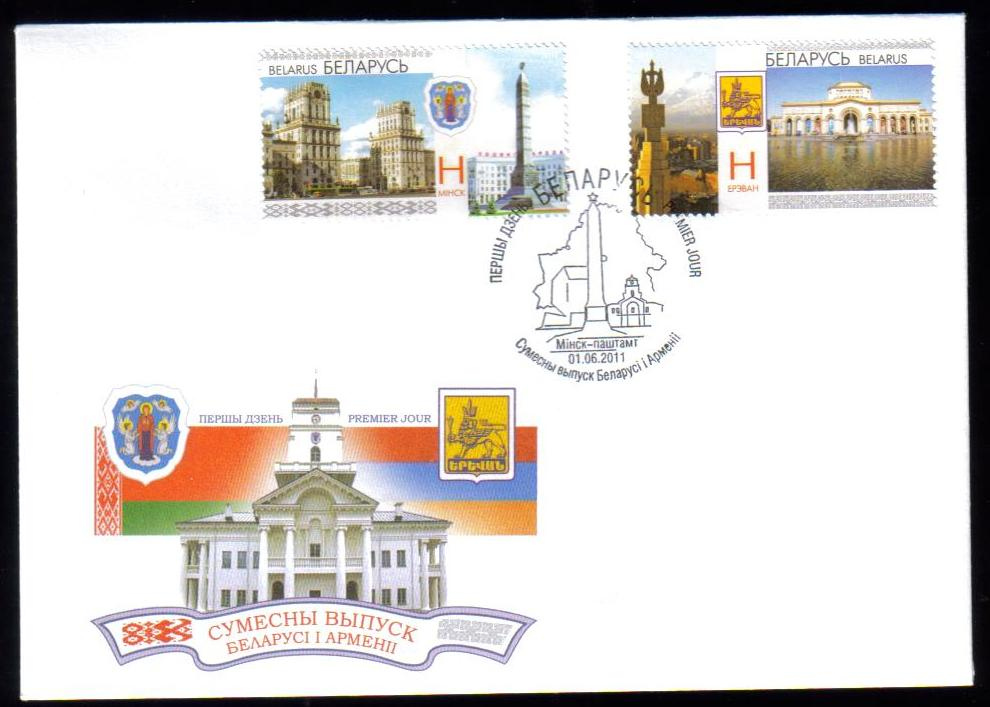 "<font =2-37g>537-8, Armenia-Belarus joint issue, issued by Belarus <br>Official FDC<br> <a href=""/images/ArmenianStamps-537-538-FDC-Bela.jpg.jpeg"">   <font color=green><b>View the image</b></a></font>"