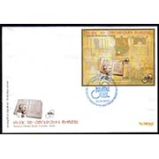 "<font =2-560>560, Yerevan - World Book Capital, Official FDC, Scott #897 <br> <a href=""/images/ArmenianStamps-560-FDC.jpg"">   <font color=green><b>View the image</b></a></font>"