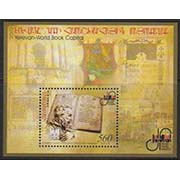 "<font =1-560>560, Yerevan - World Book Capital, single S/S, Scott #897 <br>Date of Issue: April 2, 2012<br> <a href=""/images/ArmenianStamps-560.jpg"">   <font color=green><b>View the image</b></a></font>"