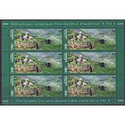"<font =1-599b>599, Europa 2012, Visit, Mini Sheet of 6, Scott #928 <br>Date of Issue: December 27, 2012 <br> <a href=""/images/ArmenianStamps-599-Sheet.jpg"">   <font color=green><b>View the image</b></a></font>"