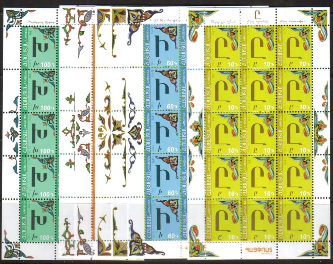<font =4-614>614-620, Armenian Alphabet, 2nd set of 7 characters,  Complete sheets of 15, Scott #--- <br>Date of Issue: July 30, 2013 <br> <a href=&quot;/images/ArmenianStamps-614-620-Sheets.jpg&quot;>   <font color=green><b>View the image</b></a></font>