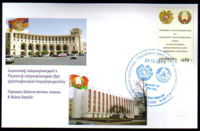 <font =5-630>630, Armenia Belarus Joint issue, Official Maxi Card, Scott #--- <br><a href=&quot;/images/ArmenianStamps-630-Maxi.jpg&quot;>   <font color=green><b>View the image</b></a></font>